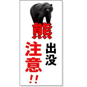 「熊出没注意」 注意看板 600×300mm 熊危険表示板 anzen-signshop