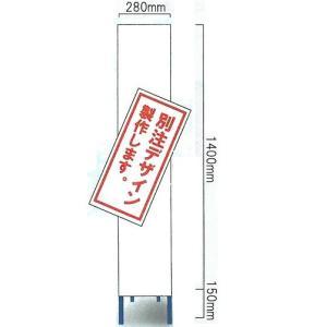 工事用スリムサイズ全面反射看板 「特注文字入れ看板」(鉄枠付き) W-7AW|anzen-signshop