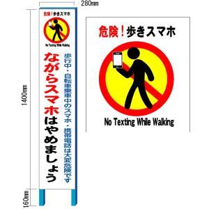 歩きスマホ 禁止看板 スリム看板自立タイプ 280×1400|anzen-signshop