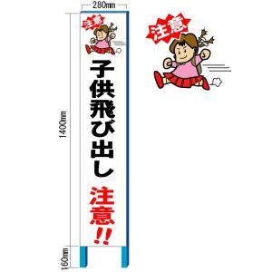 子供飛び出し注意看板 スリム看板自立タイプ 280×1400|anzen-signshop