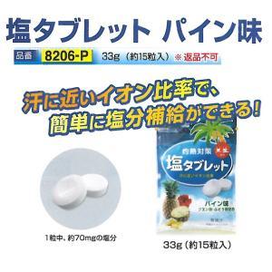 熱中症対策 塩タブレットパイン味 1袋 33g(約15粒入り...