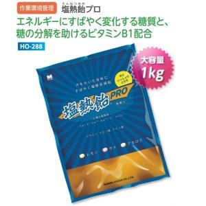 熱中症対策 塩熱飴プロ 1kg(約185粒入り) 3味ミック...