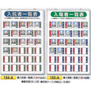 入坑・入場者一覧表 写真ケース式 壁掛け型 30名 900×600 |anzen-signshop