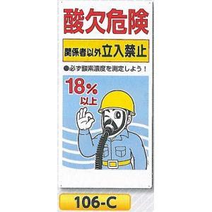 酸欠危険標識 まんが安全標識 106-C|anzen-signshop