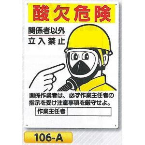 酸欠危険標識 まんが安全標識 作業主任者記入 106-A|anzen-signshop