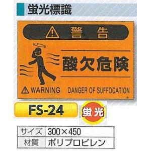 酸欠危険標識 蛍光標識 FS-24|anzen-signshop