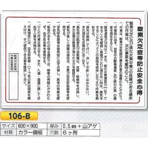 酸素欠乏防止安全心得 600×900 106-B|anzen-signshop