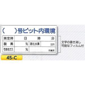 ピット内環境表示 300×600 45-C|anzen-signshop