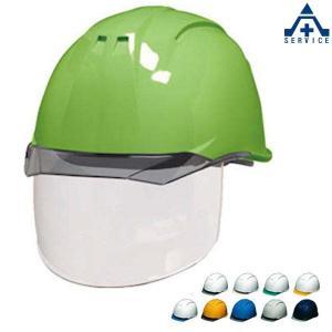 作業用 ヘルメット シールド付DICプラスチック AA11-CS型HA6E2-A11式 (メーカー直送/代引き決済不可) anzenkiki