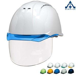 DICプラスチック ヘルメット AA11-CSW シールド付 大型通気孔付 anzenkiki