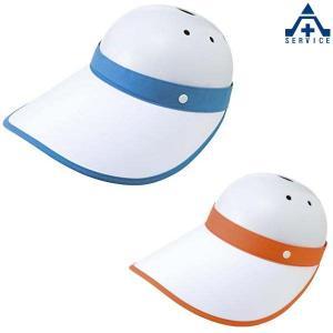 キャディー帽 進和化学工業 (メーカー直送/代引き決済不可)|anzenkiki