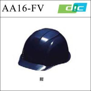 ヘルメット 涼神(リョウジン) AA16-FV型 ライナー付(紺)|anzenkiki