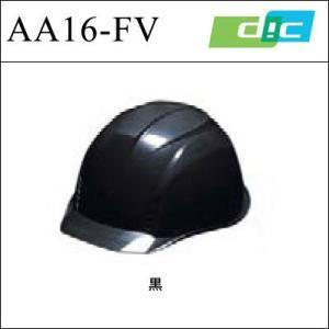 ヘルメット 涼神(リョウジン) AA16-FV型 ライナー付(ブラック)|anzenkiki