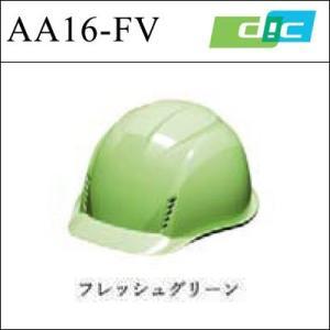 ヘルメット 涼神(リョウジン) AA16-FV型 ライナー付(フレッシュグリーン)|anzenkiki