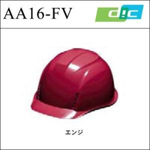ヘルメット 涼神(リョウジン) AA16-FV型 ライナー付(エンジ)|anzenkiki