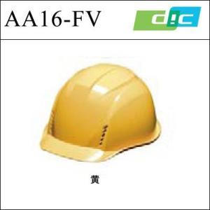 ヘルメット 涼神(リョウジン) AA16-FV型 ライナー付(イエロー)|anzenkiki