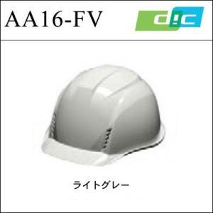 ヘルメット 涼神(リョウジン) AA16-FV型 ライナー付(ライトグレー)|anzenkiki