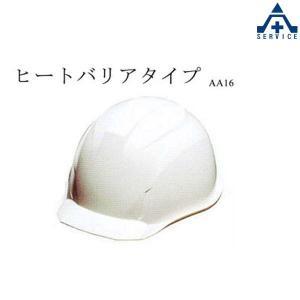 工事用 ヘルメット DICプラスチック 涼神 ヒートバリア AA16型HA2E式 ライナー無し (メーカー直送/代引き決済不可) anzenkiki