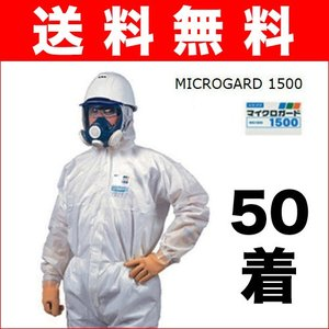 防護服 マイクロガード 1500 50着セット サイズ:XXXL |anzenkiki