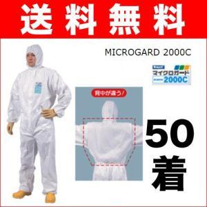 防護服 マイクロガード 2000C  50着セット サイズ:XXXL|anzenkiki