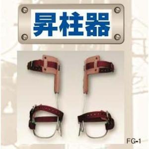 藤井電工の昇柱器(ツヨロン) 昇柱器 FG-1,FG-2|anzenkiki