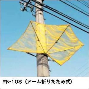 藤井電工  落下物防止網 FN-10S |anzenkiki