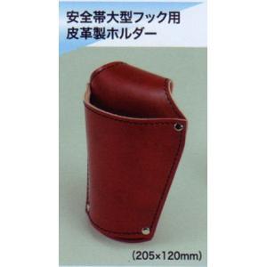 【安全帯大型フック用革製ホルダー】  anzenkiki