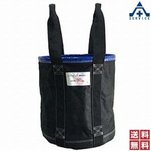 アラオ リフトバッグ φ350×H400mm (メーカー直送/代引き決済不可)荷揚げ用バッグ 工具吊り上げバッグ 工事現場 建設現場|anzenkiki