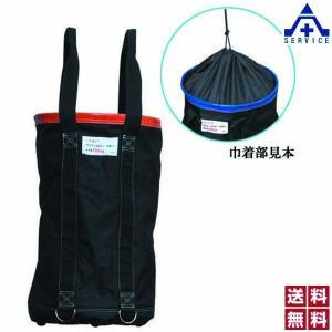 アラオ リフトバッグ 巾着加工タイプ φ350×H600mm (メーカー直送/代引き決済不可)荷揚げ用バッグ 工具吊り上げバッグ 工事現場 建設現場|anzenkiki