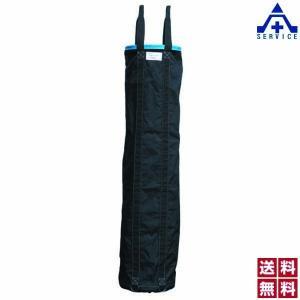 アラオ リフトバッグ φ350×H1600mm (メーカー直送/代引き決済不可)荷揚げ用バッグ 工具吊り上げバッグ 工事現場 建設現場|anzenkiki