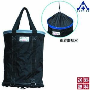 アラオ リフトバッグ 巾着加工タイプ φ450×H600mm (メーカー直送/代引き決済不可)荷揚げ用バッグ 工具吊り上げバッグ 工事現場 建設現場|anzenkiki
