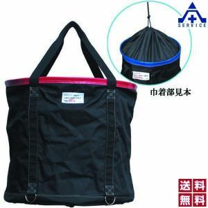 アラオ リフトバッグ 巾着加工タイプ φ600×H600mm (メーカー直送/代引き決済不可)荷揚げ用バッグ 工具吊り上げバッグ 工事現場 建設現場|anzenkiki