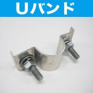 標識用金具 Uバンド 38mm用|anzenkiki