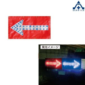 LEDシート矢印板  ARS−3(青)強力マグネット付|anzenkiki