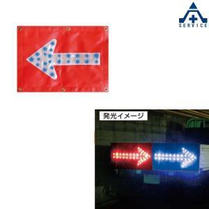 LEDシート矢印板  ARS−3S(青)強力マグネット付|anzenkiki