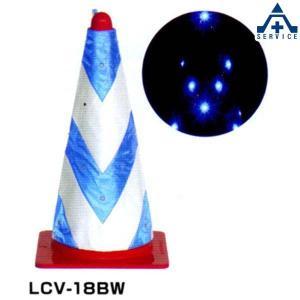 【LEDコーンカバー LCV−18BW】青反射白(青色LED) |anzenkiki