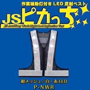 安全チョッキ 超高輝度LEDベスト JSピカっち P-NWR 紺/白|anzenkiki