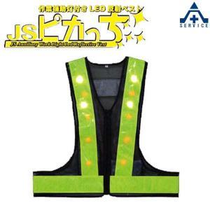 安全チョッキ 超高輝度LEDベスト JSピカっち P-YYY 黄/黄|anzenkiki