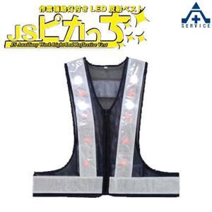 安全チョッキ 超高輝度LEDベスト JSピカっち P-NLR 紺/黄|anzenkiki