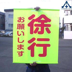 工事用手旗 蛍光反射徐行旗(柄内臓) 徐行 700×600|anzenkiki