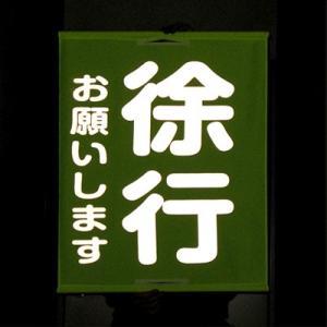 工事用手旗 蛍光反射徐行旗(柄内臓) 徐行 700×600|anzenkiki|02