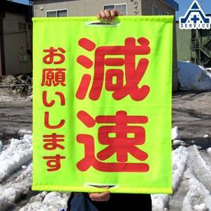工事用手旗 減速旗  サイズ:600mm×700mm|anzenkiki