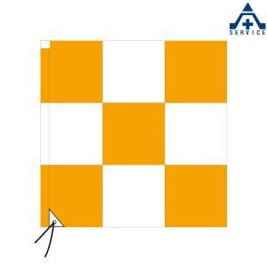 旗 (チェッカーフラッグ 袋式)オレンジ/白 900×900mm  飛行場用旗|anzenkiki