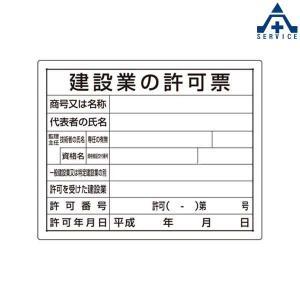 建設業の許可票 400mm×500mm H−2|anzenkiki