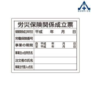 労災保険関係成立票 400mm×500mm H−4|anzenkiki