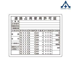 道路占用使用許可証 400mm×500mm H−5|anzenkiki