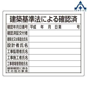 建築基準法による確認済表 400mm×500mm H−6|anzenkiki
