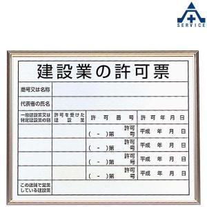 建設業の許可票(店舗用)アルミ製 400mm×500mm|anzenkiki