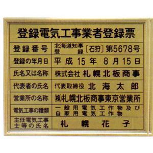 電気工事業者届出済票(内容入) アルミ製額 400mm×500mm|anzenkiki