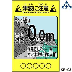 当社オリジナル 海抜看板 KB-03 津波に注意 アルミ複合板 幅600×高さ910mm  平看板 パネル看板 特注看板 anzenkiki